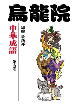 cover image of 中華成語05