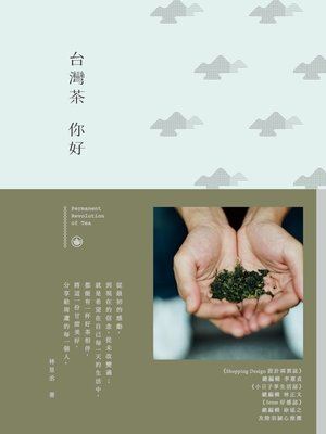 cover image of 台灣茶,你好
