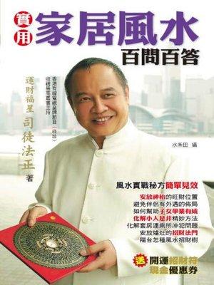 cover image of 實用家居風水百問百答