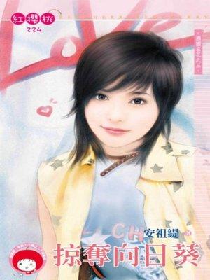 cover image of 掠奪向日葵~酒國名花之三