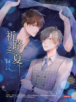 cover image of 祈路之夏