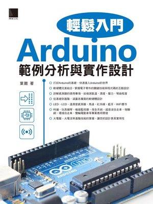 cover image of Arduino輕鬆入門