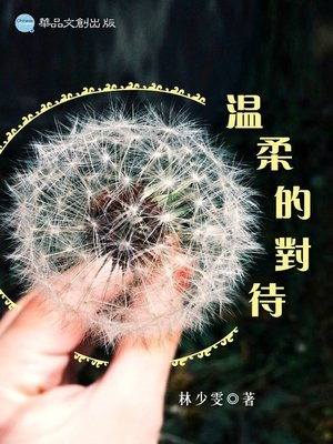 cover image of 溫柔的對待