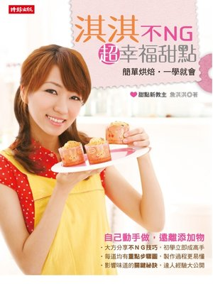 cover image of 淇淇不NG超幸福甜點