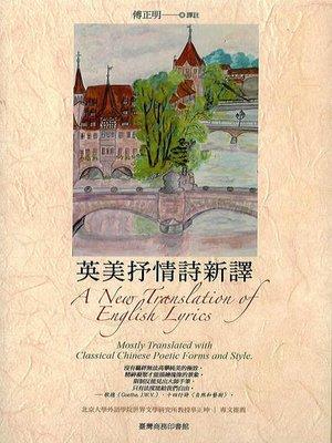 cover image of 英美抒情詩新譯