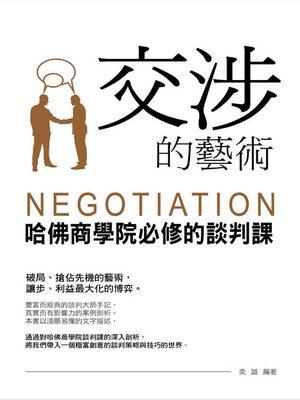 cover image of 交涉的藝術