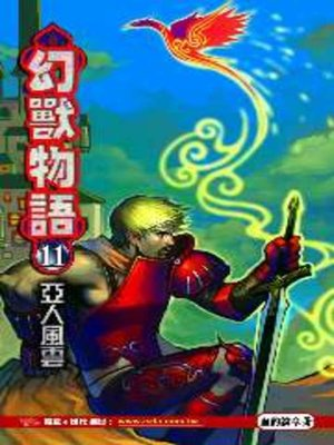 cover image of 幻獸物語11