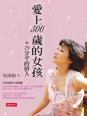 cover image of 愛上300歲的女孩