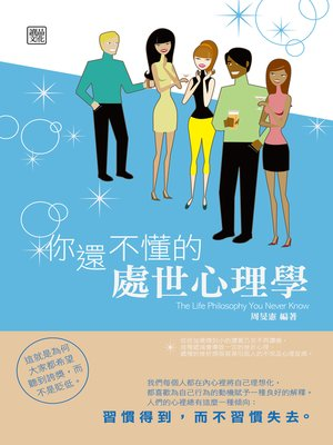 cover image of 你還不懂的處世心理學