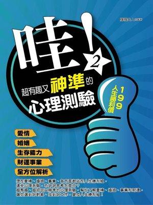 cover image of 哇!超有趣又神準的心理測驗(二)——愛情、婚姻、生存能力、財運事業全方位解析