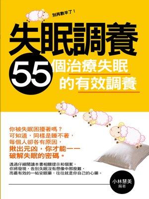cover image of 失眠調養——55個治療失眠的有效調養