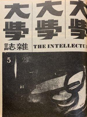cover image of 《大學雜誌》第29期(民國59年5月)