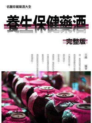 cover image of 《養生保健藥酒》(完整版)