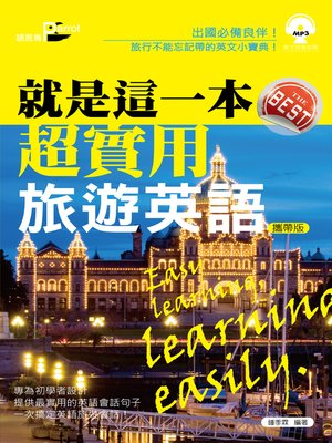 cover image of 就是這一本,超實用的旅遊英語-攜帶版