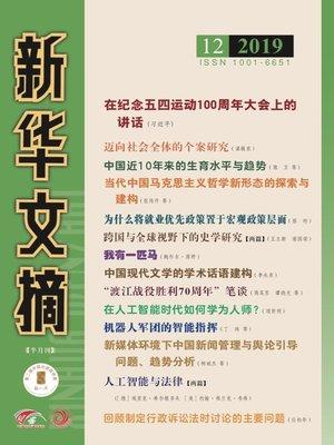 cover image of 新華文摘2019年第12期