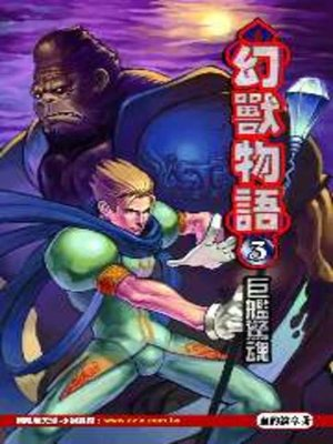 cover image of 幻獸物語03