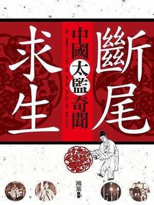 cover image of 斷尾求生─中國太監奇聞