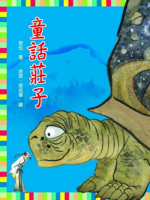 cover image of 童話莊子