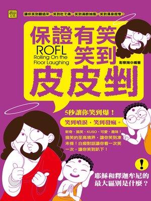 cover image of 保證有笑:笑到皮皮剉!