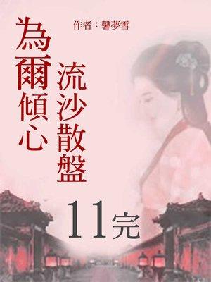 cover image of 流沙散盤 為爾傾心(11)-精采完結【原創小說】