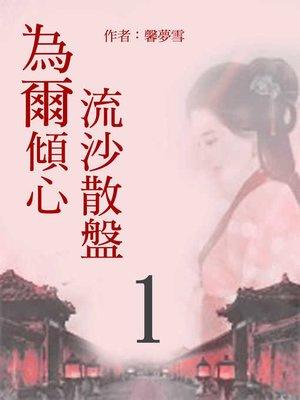 cover image of 流沙散盤 為爾傾心(1)【原創小說】