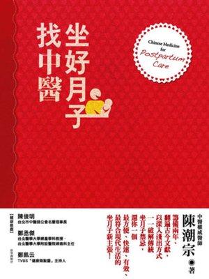 cover image of 坐好月子找中醫