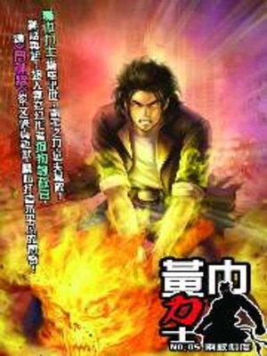 cover image of 黃巾力士05