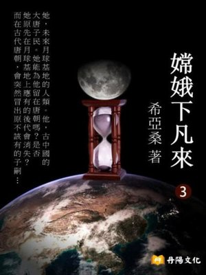 cover image of 嫦娥下凡來 3 (共1-5冊)