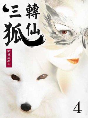 cover image of 三轉狐仙(4)【原創小說】