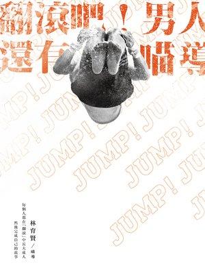 cover image of 翻滾吧!男人,還有喵導