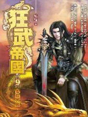 cover image of 狂武帝國09