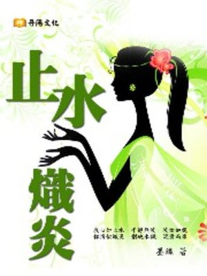 cover image of 止水熾炎