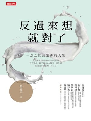 cover image of 反過來想就對了