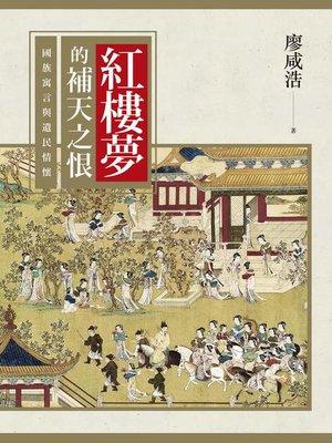 cover image of 紅樓夢的補天之恨