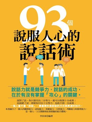 cover image of 93個說服人心的說話術(修訂版)