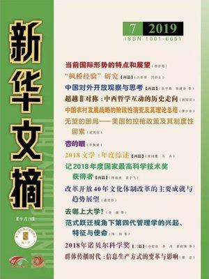 cover image of 新華文摘2019年第7期