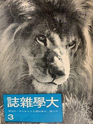 cover image of 《大學雜誌》第3期(民國57年3月)