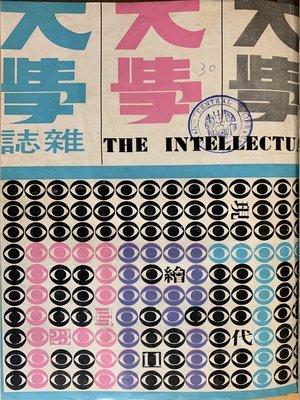 cover image of 《大學雜誌》第23期(民國58年11月)
