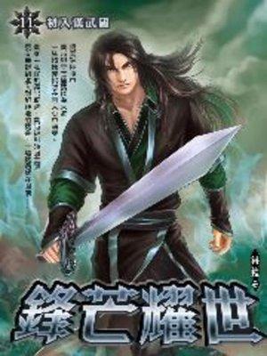 cover image of 鋒芒耀世11