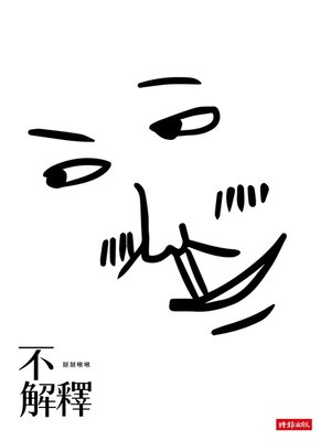 cover image of 不解釋