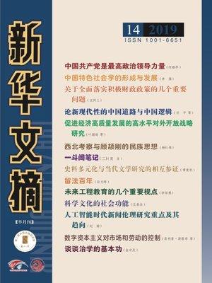 cover image of 新華文摘2019年第14期