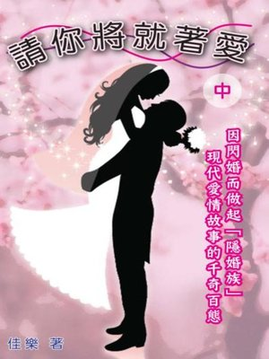 cover image of 請你將就著愛(中)