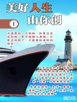 cover image of 美好人生由你創 Ⅰ