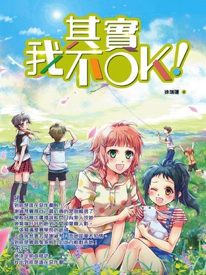 cover image of 其實我不OK!