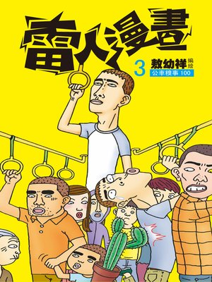 cover image of 雷人漫畫03