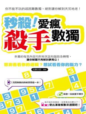 cover image of 秒殺!愛瘋殺手數獨