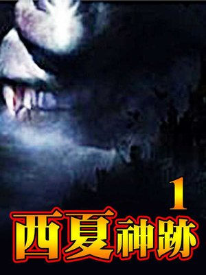 cover image of 西夏神跡(1)【原創小說】