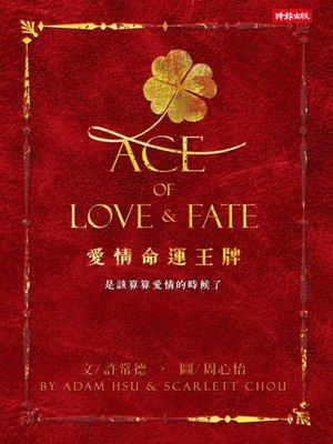 cover image of 愛情命運王牌