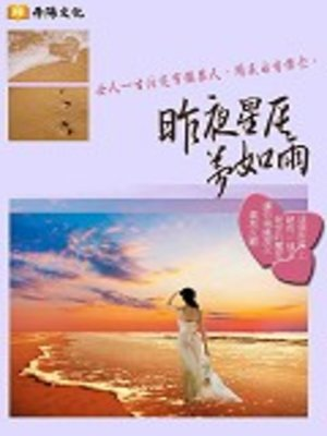 cover image of 昨夜星辰夢如雨