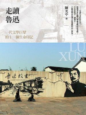 cover image of 走讀魯迅:一代文學巨擘的十一個生命印記